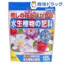水生植物の肥料(120g)