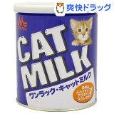 森乳サンワールド ワンラック キャットミルク(270g)【HLSDU】 /【ワンラック(ONELAC)】[猫 ミルク]【】