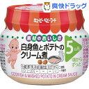 キユーピーベビーフード 白身魚とポテトのクリーム煮(70g)【キューピーベビーフード】[離乳食・ベビーフード 5ヶ月頃〜 ベビー用品]