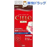 シエロ ヘアカラー EX クリーム 4P ピュアブラウン(1セット)【HLSDU】 /【シエロ(CIELO)】[白髪染め ヘアカラー]