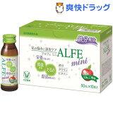 アルフェミニ(50mL*10本入)【HLSDU】 /【アルフェ】[栄養ドリンク 滋養強壮]