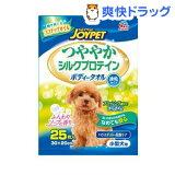 ハッピーペット ボディータオル 小型犬用(25枚入)【ハッピーペット】[犬 ペット用タオル]
