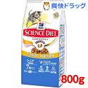 サイエンス・ダイエット シニア 高齢猫用 7歳以上 チキン(800g)【サイエンスダイエット】[無着色]