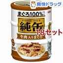 純缶ミニ3P 牛肉入り(1セット*18コセット)【純缶シリーズ】[キャットフード]