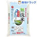 令和元年産 無洗米 新潟産こしいぶき(5kg)