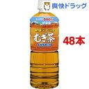健康ミネラルむぎ茶(600mL*48本セ...