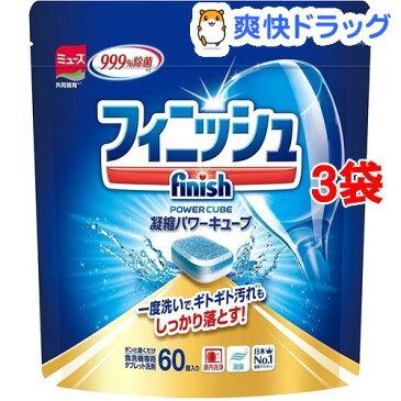 フィニッシュ パワー キューブ M タブレット 食器洗い機専用洗剤(60コ入*3コセット)【170804_soukai】【フィニッシュ(食器洗い機用洗剤)】【送料無料】