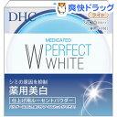 DHC 薬用PWルーセントパウダー ライト(8g)【DHC】
