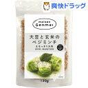 マイセン 大豆と玄米のベジミンチ(130g)