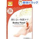 ベビーフット イージーパックSPT 30分タイプ Mサイズ(1セット)【ftcare_9】【ベビーフット(BABY FOOT)】