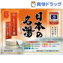 日本の名湯 ぬくもりにごり選(30g*10包)【日本の名湯】[入浴剤]