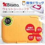 ビタット マンゴーオレンジ(1コ入)【ビタット(Bitatto)】