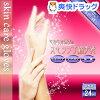 スキンケア綿手袋 女性用 フリーサイズ(24枚入)