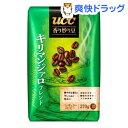 香り炒り豆 キリマンジァロブレンド AP(270g)【香り炒り豆】[コーヒー豆]