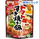 トマトすき焼き鍋(400g)