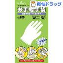 お手軽手袋(Sサイズ*100枚入)[作業用手袋・軍手]