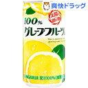 サンガリア 100%グレープフルーツジュース(190g*30本入)[グレープフルーツ グレープフルーツジュース]
