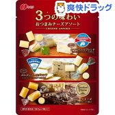 なとり 3つの味わい おつまみチーズアソート(60g)