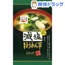 【訳あり】味噌汁庵 ほうれん草 減塩(7g)【味噌汁庵】