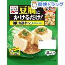 永谷園 豆腐にかけるだけ!鶏しお冷やっこ(2袋入)...
