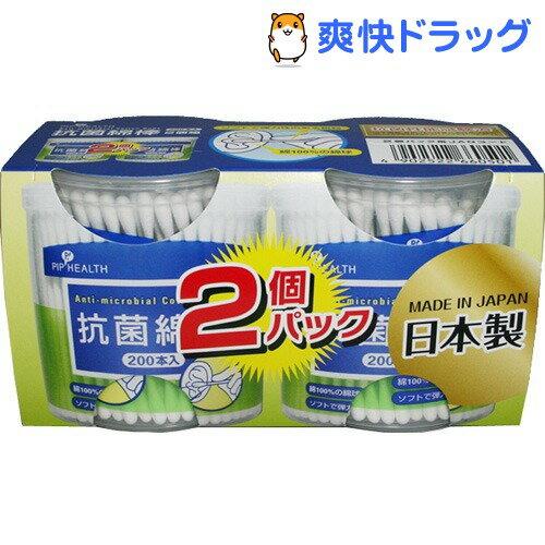 抗菌綿棒(200本入*2P)[綿棒 衛生用品]...:soukai:10023389