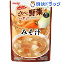 介護食/区分1 やわらか食 ごろっと野菜 みそ汁(100g)【やわらか食】