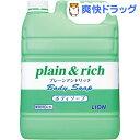業務用 プレーン&リッチ ボディソープ(4.5L)[ボディソープ 業務用]【送料無料】