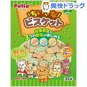 ペティオ ちいさなビスケット 野菜入り(300g)【ペティオ(Petio)】