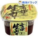 マルシマ 有機玄米生みそ(550g)