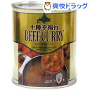 十勝幸福行 ビーフカレー 2号缶(840g)