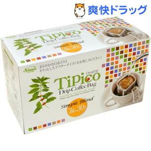 ティピコ ドリップコーヒーバッグ シンプルブレンド コーヒー ドリッパー