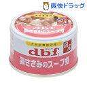 デビフ 鶏ささみのスープ煮(85g)【デビフ(d.b.f)】[国産 無着色]