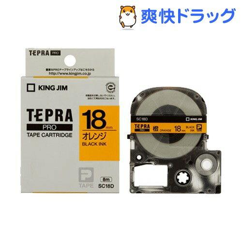 テプラ・プロ テープカートリッジ カラーラベルパステル オレンジ 18mm SC18D(1コ入)【テプラ(TEPRA)】