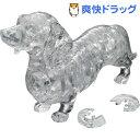 クリスタルパズル ダックスフント クリア 50180(1コ入)【クリスタルパズル】[おもちゃ]