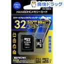 ハイディスク microSDHCカード 32GB CLASS10 HDMCSDH32GCL10UIJP2(1コ入)【ハイディスク(HI DISC)】