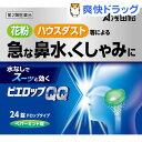【第2類医薬品】ビエロップQQ(24錠)
