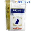 ロイヤルカナン 猫用 腎臓サポート ウェット パウチ(100g)【HLS_DU】 /【ロイヤルカナン(ROYAL CANIN)】