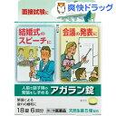 【第2類医薬品】アガラン錠(18錠)