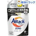 アタックZERO 洗濯洗剤 ドラム式専用 詰め替え 超特大サ...