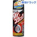 プロスタッフ Mr.ブラック タイヤクリーナーワックス(420ml)【プロスタッフ(自動車用品)】