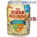 明治ほほえみ らくらくミルク 常温で飲める液体ミルク 0ヵ月から(240ml*3缶セット)【明治ほほ