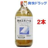 【第3類医薬品】大洋製薬 日本薬局方 無水エタノール(500mL*2コセット)【送料無料】