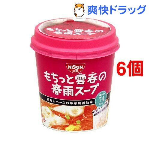 日清もちっと雲呑の春雨スープ(1コ入*6コセット)[春雨スープ ダイエット食品]...:soukai:10195954