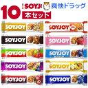 SOYJOY(ソイジョイ) アソート10本セット(1セット)【SOYJOY(ソイジョイ)】