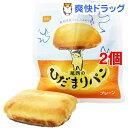 尾西のひだまりパン プレーン(1コ入*2コセット)