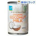 楽天爽快ドラッグチブジス オーガニックココナッツミルク(400mL)