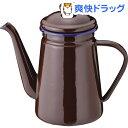 ブレイクタイム ホーローコーヒーポット 1.1L ブラウン HB-1630☆送料無料☆