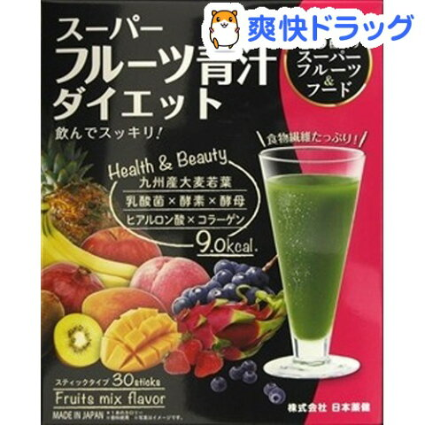 スーパーフルーツ青汁ダイエット(30包)