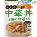 菜彩亭 中華丼(140g)【菜彩亭】
