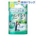 【在庫限り】ハミング ファイン リフレッシュグリーンの香り つめかえ用(480mL*2コ入)【ハミング】